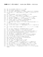 ポスター発表プログラム (PDF/321KB);pdf