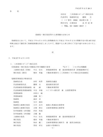 -1 - 平成 27 年 3 月 26 日 各 位 会社名 三井倉庫ホールディングス株式会社;pdf