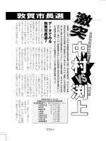 激突 中村VS渕上 (全5ページ中1ページ);pdf