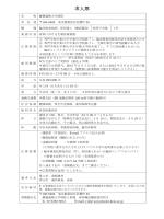 嘱託職員(産科 臨床検査技師・胚培養士(既卒・中途採用))