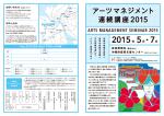 アーツマネジメント連続講座 2015 - 公益社団法人 日本芸能実演家団体