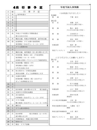 4月裏 - 教育委員会