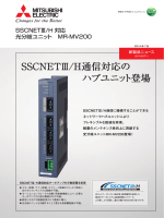 SSCNETⅢ/H 対応 光分岐ユニット MR-MV200