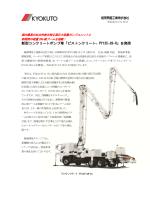 新型コンクリートポンプ車「ピストンクリート PY135-28-H
