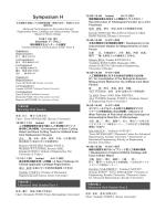 Symposium H