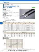 S-C-HFL - 古河電気工業株式会社