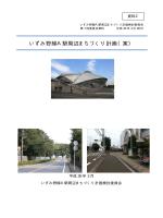 いずみ野線A駅周辺まちづくり計画(案)