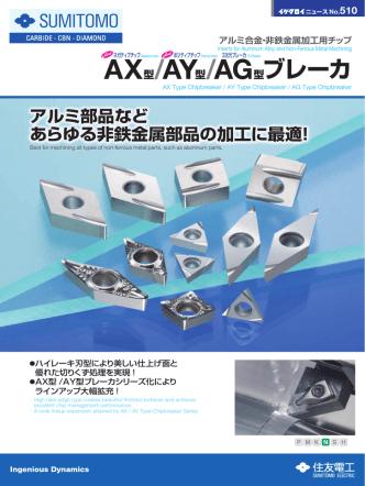 AX型/AY型/AG型ブレーカ