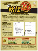ご当地妖怪グランプリ(Y-1GP)