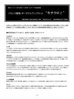 """バランス駆動 ポータブルアンプキット """"キチクロZ"""""""