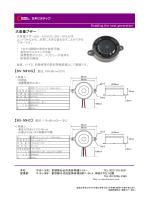 圧電セラミックス製品(大音量ブザー)