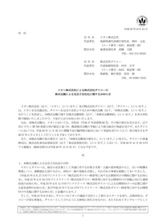 1 平成 26 年9月 24 日 各 位 会 社 名 イオン株式会社 代表者