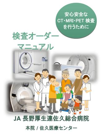 CT/MRI/PET検査の手引き