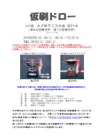 U18 A・F杯仮ドロー(PDF
