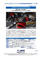 CX-5(4WD車)用BATTLEZ×SUS VFCAセット新発売