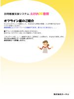 『えがおDE看護』 - 株式会社カーネル