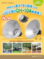 LED工場灯 - 株式会社ダイトク