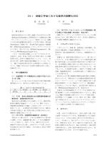 DS-1 地盤工学会における基準の国際化対応