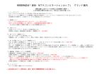 MTK招待試合「津田・MTKコンビネーションカップ」 グランド案内