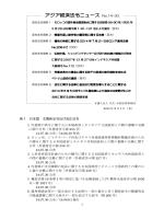 アジア経済法令ニュース 14-30(140801)
