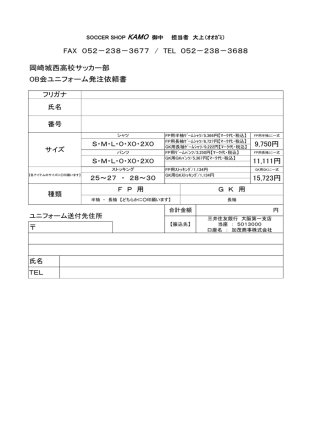 11111円 15723円 岡崎城西高校サッカー部 OB会ユニフォーム発注依頼