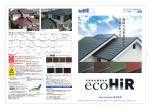ガルバリウムルーフ鋼板屋根材「eco Hi R」