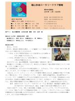 2014.02.03発行 - 福山赤坂ロータリークラブ