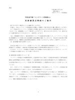 更新講習案内 - 日本コンクリート防食協会