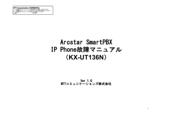 Arcstar SmartPBX IP Phone故障マニュアル (KX-UT136N)
