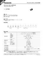 ライトタッチスイッチ /EVPBB 2.6 mm×1.6 mm形SMD ライトタッチスイッチ