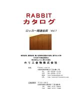 RABBIT ロッカー関連カタログ