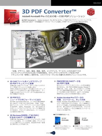 3D PDF Converter™ Adobe® Acrobat® Pro のための唯一の3D PDF