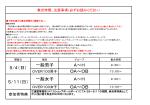 OA~OB A~H - 江東区テニス連盟