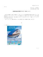北陸新幹線金沢開業 PR ポスター掲示について