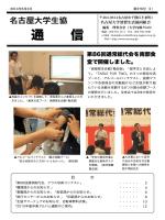 生協通信 2014年6月号 PDF(約20.3MB)