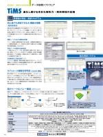 統合測定システムTiMS カタログデータ(967.9KB)