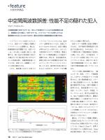 性能不足の隠れた犯人 - Laser Focus World Japan