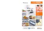 ピピッとコンロ キッチン用調理機器