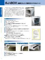 SJ-BOX(耐震性ゴムリング継手付ボックスカルバート)