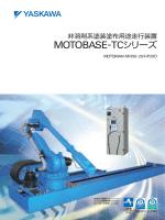 非溶剤系塗装塗布用途走行装置 MOTOBASE-TCシリーズ