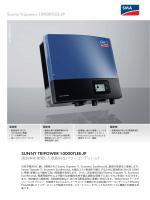 SUNNY TRIPOWER 10000TLEE-JP - 高効率を実現