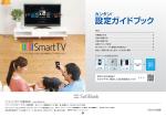 SoftBank SmartTV カンタン!設定ガイドブック