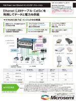 Ethernet(LANケーブル:Cat5e)を 利用してデータと電力を供給
