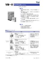 真空蒸気加熱システム VM-H