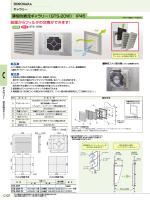薄型防噴流ギャラリー(GTS-20W) IP45 前面からフィルタの交換ができ