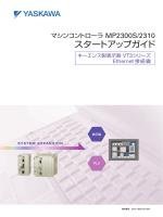 マシンコントローラ MP2300S/2310 スタートアップガイド - e