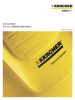 ラインナップカタログ 2014 Vol.3