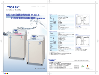A粉末剤自動溶解装置 B粉末剤自動溶解装置 TP-BHI-G