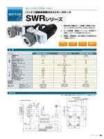 SWRシリーズ