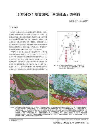 2.22MB - 地質調査総合センター